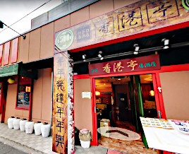 香港亭 新高島平店
