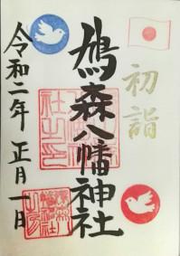 鳩森八幡神社朱印帳