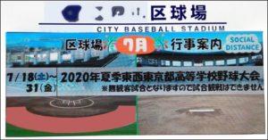 夏季東西東京都高等学校野球大会